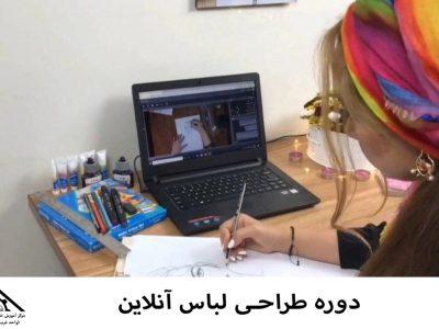دوره طراحی لباس آنلاین
