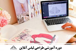 کلاس طراحی لباس آنلاین